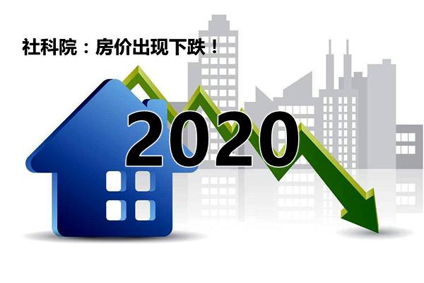 2020房价下降已成定局