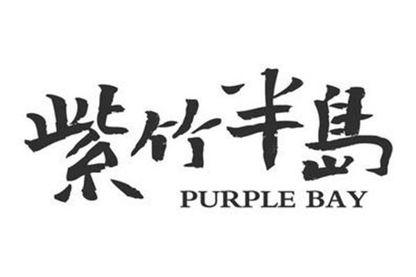 紫竹半岛官网