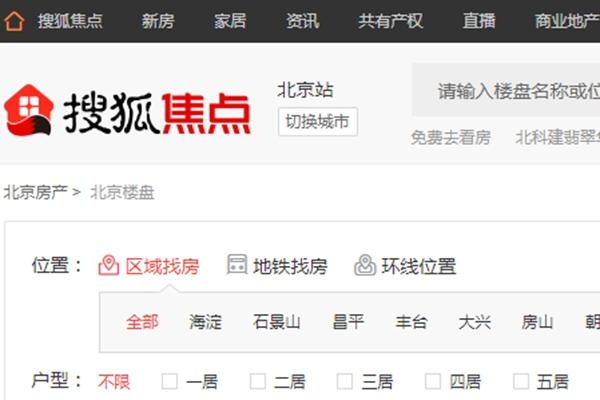 搜狐焦点网二手房