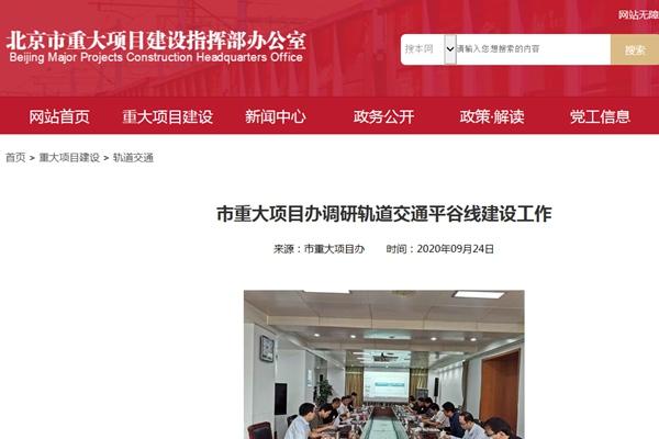 平谷线最新消息2020