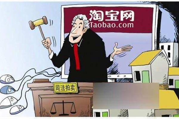 淘宝司法拍卖网站官网
