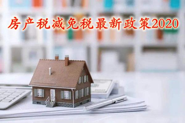 房产税减免税最新政策2020
