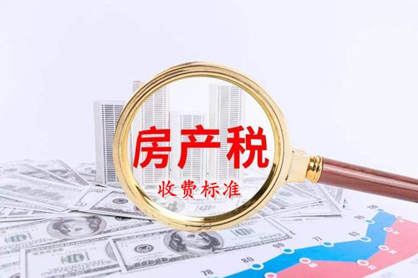 2021年房产税收费标准