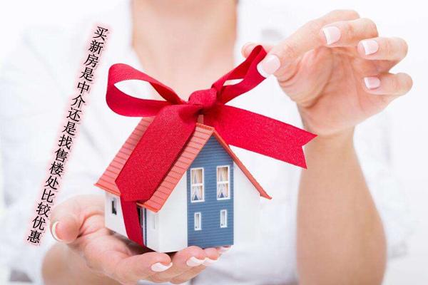 买新房是中介还是找售楼处比较优惠