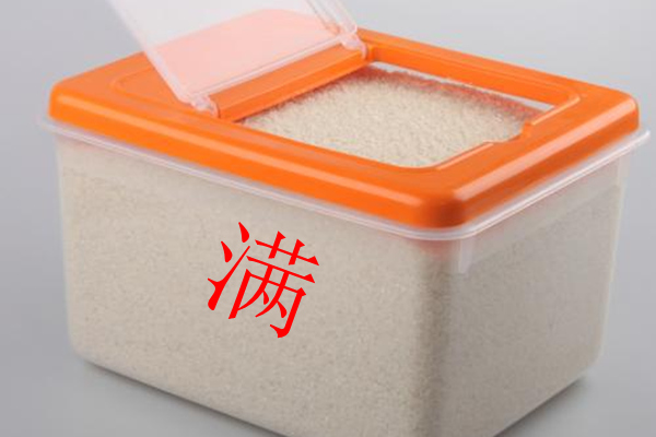 搬家米桶有什么讲究吗