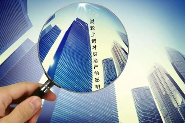 2021年契税上调对房地产的影响