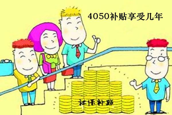 4050补贴享受几年