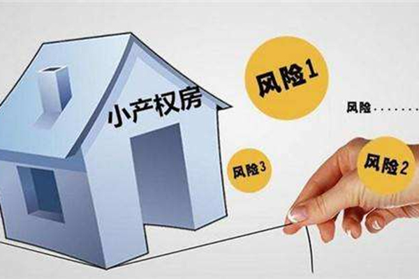 小產權房能買嗎