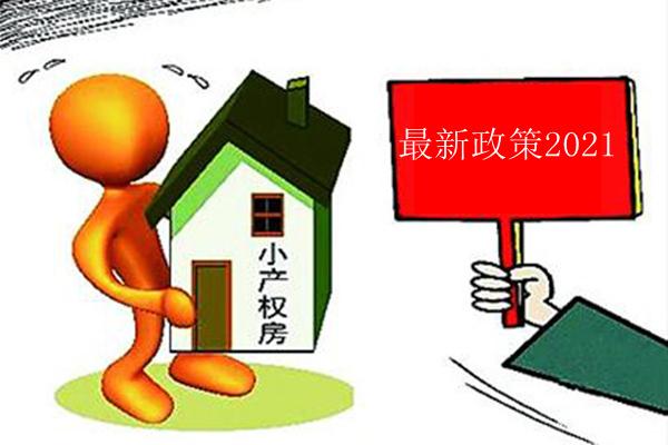 小產權房最新政策2021