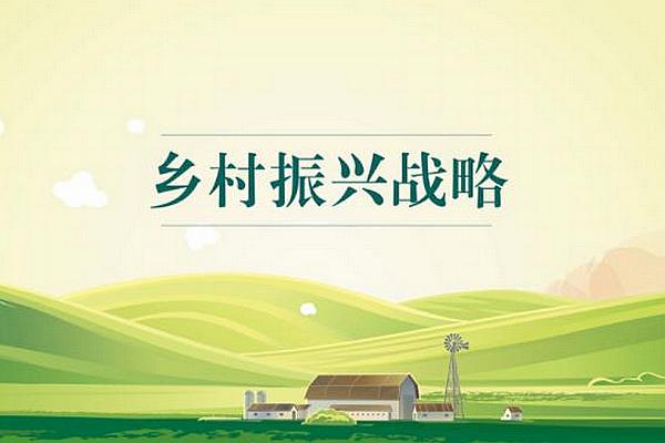乡村振兴包括哪五个方面的振兴