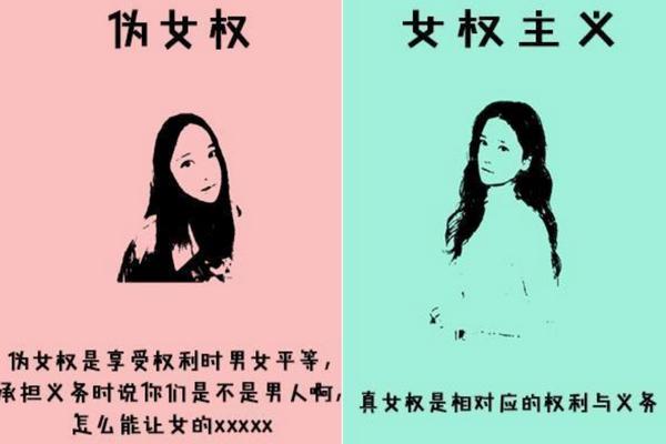 为什么叫中华田园女权