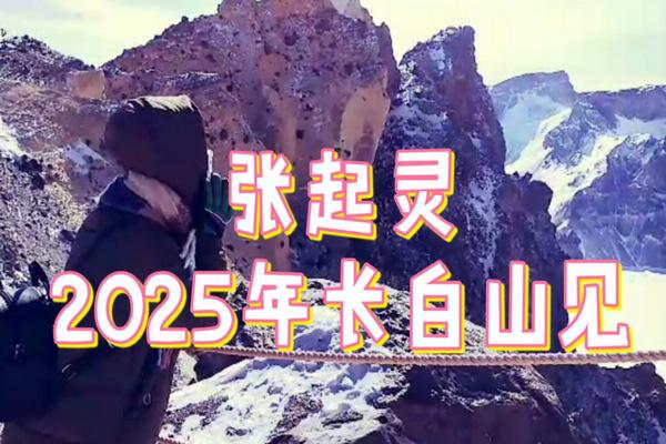 2025长白山见是什么梗